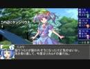 【東方卓遊戯】魔理沙と亜侠の冒険譚【サタスペ】UFOの章B