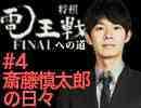 【電王戦FINALへの道】#4 斎藤慎太郎の日々