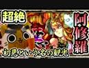 【モンスト実況】新超絶!観光気分で阿修羅!【初見】