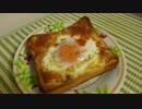 【1分クッキング】2015年初投稿!目玉トースト【お久しぶりです】