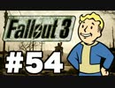 【Fallout3】危険なお散歩【実況】#54
