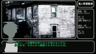 【CoCリプレイ】悪霊の家をざっくりガバプレイ