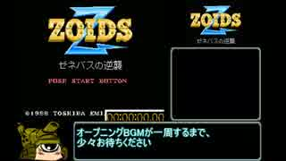 【ゆっくり】ZOIDS2 ゼネバスの逆襲RTA_