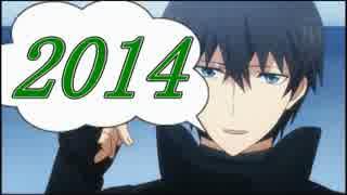 2014年 2chベストアニメランキング