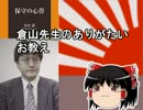 倉山先生のありがたいお教え