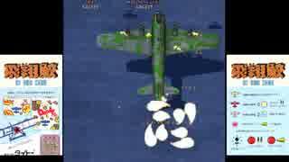 【アーケードSTGフリーリメイク】飛翔鮫3D