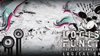 【ろじえも】LOGISTIC FUNCTION~VOCALOID SONGS COMPILATION~【クロスフェード】 thumbnail