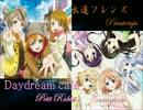 【ラブライブ!】 Daydream Friends 【ごちうさ】