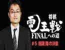【電王戦FINALへの道】#5 稲葉陽の決意