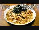 簡単!!男の大皿料理!!『豚バラ肉と三種のキノコの味噌バター炒め』