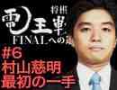 【電王戦FINALへの道】#6 村山慈明 最初の一手
