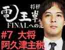 【電王戦FINALへの道】#7 大将 阿久津主税