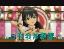 日刊 我那覇響 第469号 「MEGARE! 」 【ソ