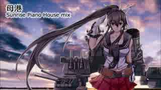 【艦これBGMアレンジ】母港 - Sunrise Piano House mix