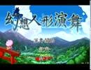 見合い結婚した嫁と旅をするRPG 1  【東方人形演舞】