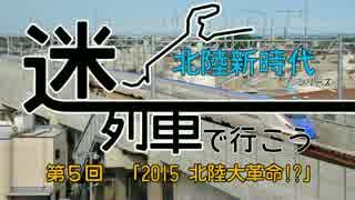 【迷列車】北陸新時代 第5回 「2015 北陸大革命!?」