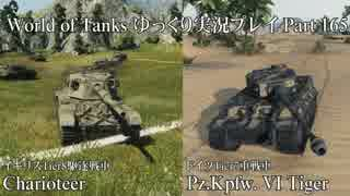 【WoT】 World of Tanks ゆっくり実況プ