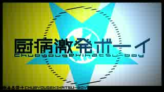 『ニコカラ』厨病激発ボーイ ~off vocal(