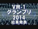 VM-1グランプリ2014 結果発表動画※修正前 修正版=sm25273047