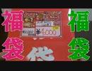 スーファミ20本入り福袋 開封動画 -2015-