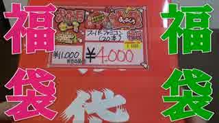 スーファミ20本入り福袋 開封動画 -2