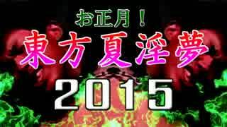 【一人合作】 お正月! 東方夏淫夢2015