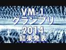 VM-1グランプリ2014 結果発表動画