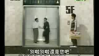 陣内ネタ エレベーター
