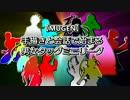 【MUGEN】手描きと会話で始まる男女タッグミニリーグ OP