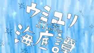 【箱猫】ウミユリ海底譚 【しんなり歌ってみた】