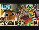 【モンスト実況】超絶への挑戦!黄泉の主宰神!【VSイザナミ】