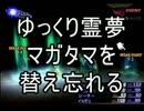 【単発】 人修羅ゆっくりがマタドールと戦ってみた 【真Ⅲマニアクス】