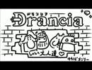『話題のゲーム「ドランシア」を実況プレ