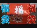 プレステ2福袋 開封動画 -2015-