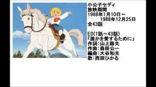80年代アニメ主題歌集 小公子セディ