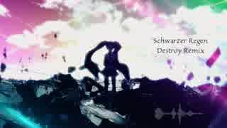 【初音ミク】Schwarzer Regen Destroy Remix【リミックス】
