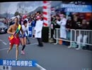 【箱根駅伝】新日暮里体育大学30年ぶり10回目の総合優勝