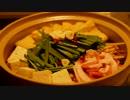 いいかげんに作る鍋2号(しょうゆ味)