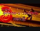 仮面ライダードライブ Let's! タイヤコウカーン フェスティバル PART.2