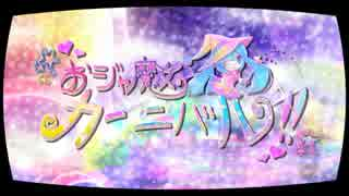 【初音ミク】 おジャ魔女カーニバル!!