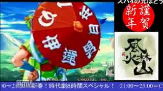 2015-01-01 中野TRF 新春SPその17.5 サムライスピリッツ零SPECIAL 大会後野試合