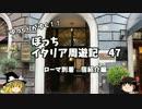 【ゆっくり】イタリア周遊記47 ローマ到着 宿紹介編