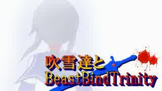 【TRPG】吹雪達とビーストバインドトリニ