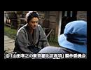 山田孝之の東京都北区赤羽 第1話
