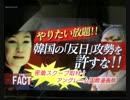 【韓国】の反日は米国工作活動らしい?
