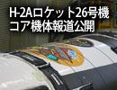 H-IIAロケット26号機コア機体報道公開【720HD】