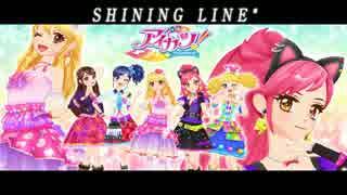 【アイカツ!】SHINING LINE*【初音ミクカバー】