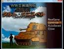 【同人ゲームプレイ動画】WWⅡ英雄列伝 最強の虎 クルト・クニスペル