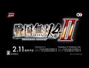 『戦国無双4-Ⅱ』 プロモーションムービー 第2弾