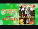 【MSSP】歌ってみたの本【MAD】